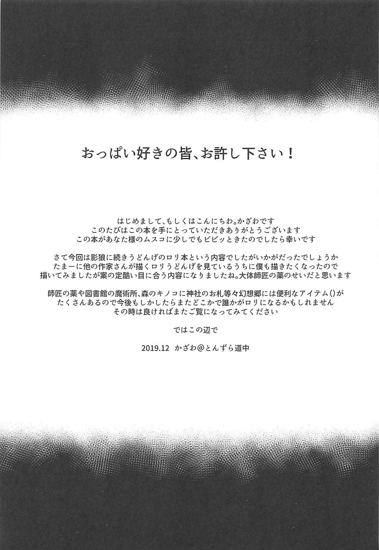 Tsukito Haramiki Udonge Kankin Haramase 25