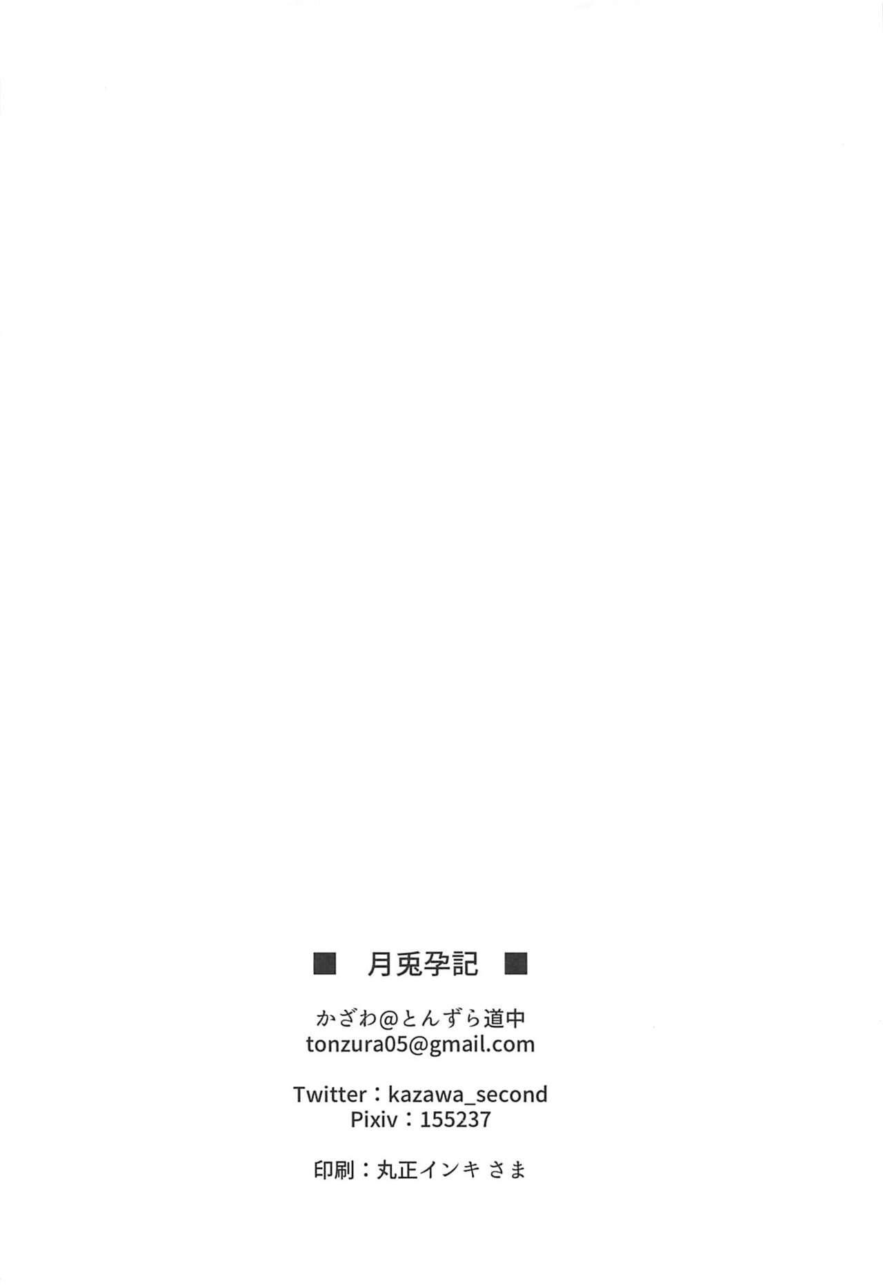 Tsukito Haramiki Udonge Kankin Haramase 26