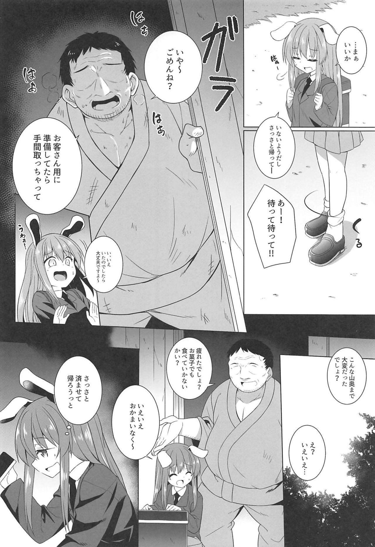 Tsukito Haramiki Udonge Kankin Haramase 2