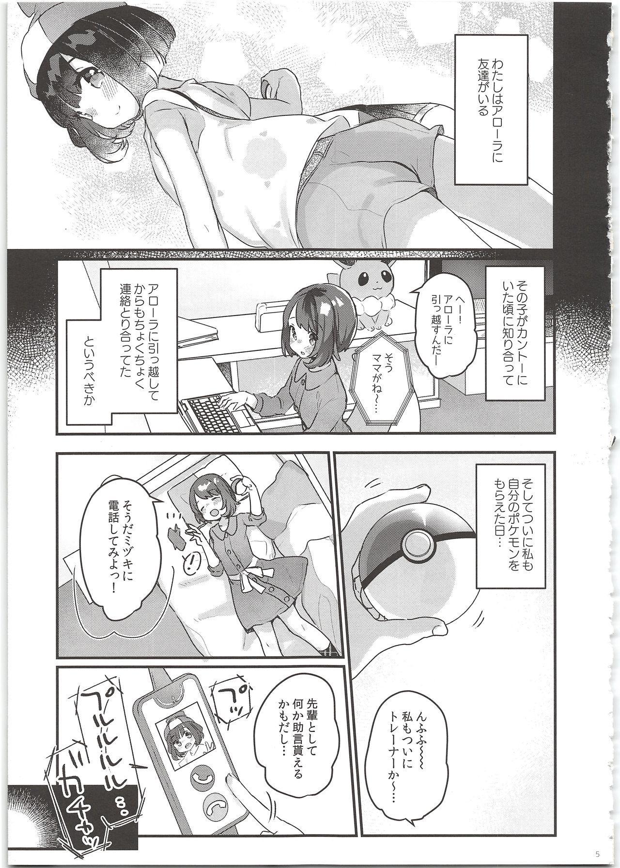 """""""Datte Fuku, Taka Iindamon"""" 4"""