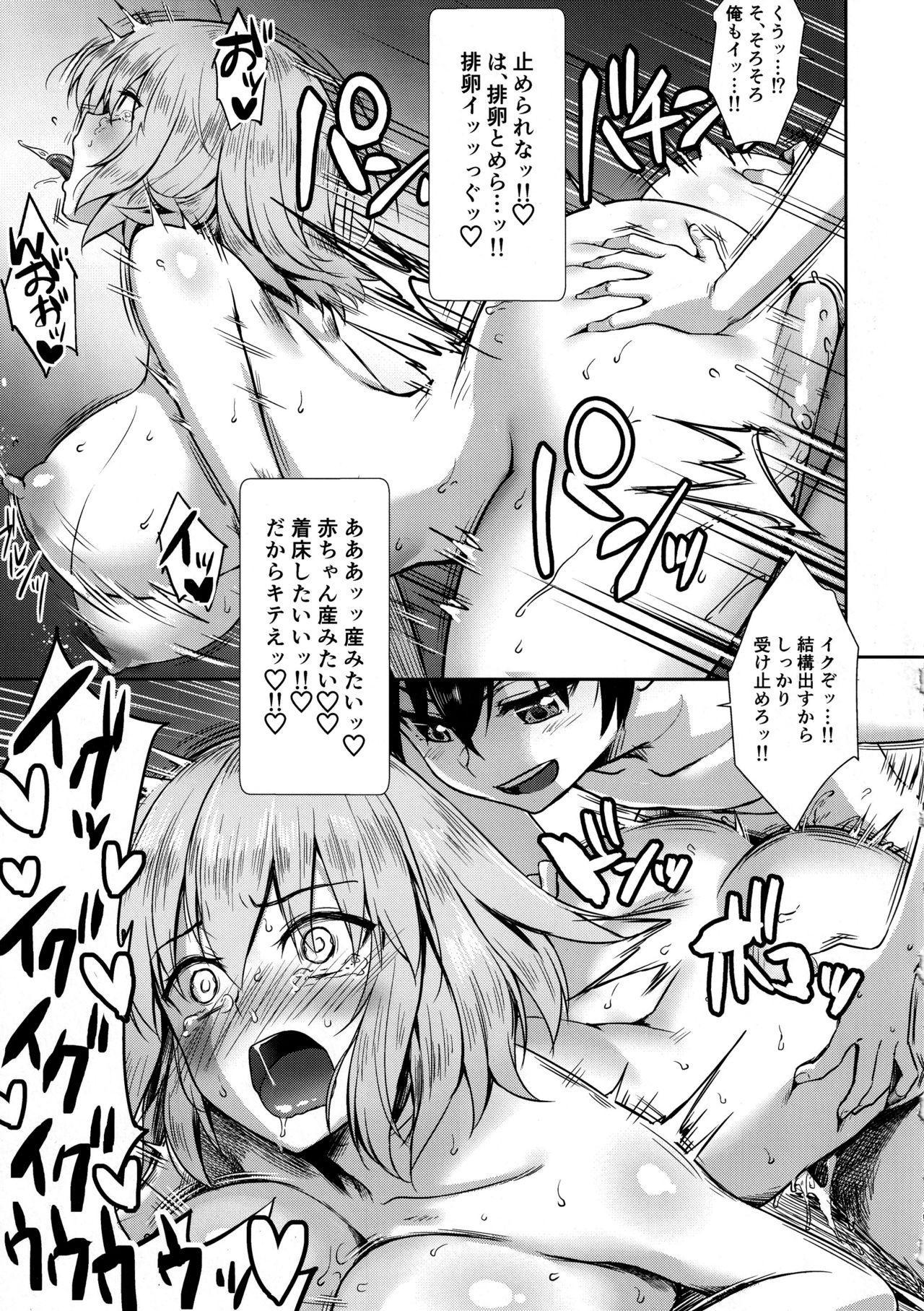 (C97) [Yakiniku Tabetai (Derauea)] Jeanne Alter (32) no Shikyuu Haiboku ~Musuko no Tomodachi ni Tanetsuke o Kongan suru Hitozuma Servant~ (Fate/Grand Order) 12