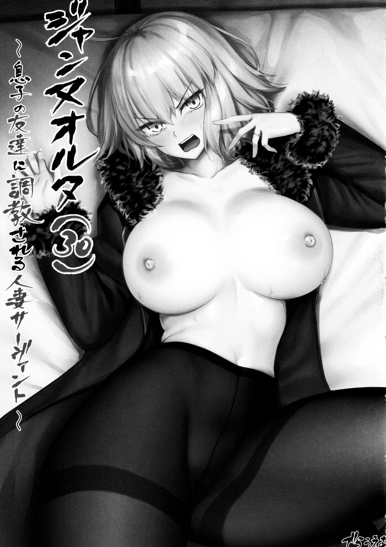 (C97) [Yakiniku Tabetai (Derauea)] Jeanne Alter (32) no Shikyuu Haiboku ~Musuko no Tomodachi ni Tanetsuke o Kongan suru Hitozuma Servant~ (Fate/Grand Order) 1