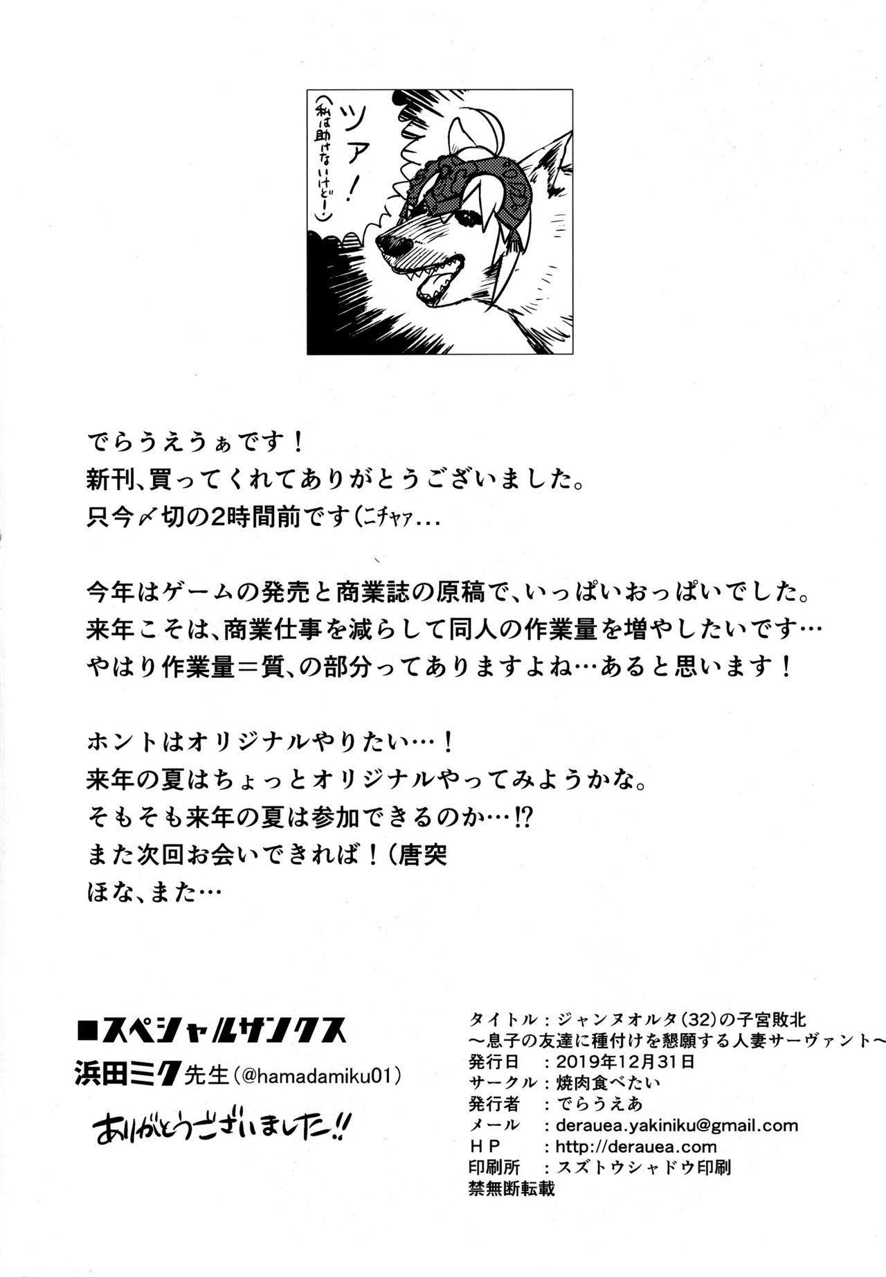 (C97) [Yakiniku Tabetai (Derauea)] Jeanne Alter (32) no Shikyuu Haiboku ~Musuko no Tomodachi ni Tanetsuke o Kongan suru Hitozuma Servant~ (Fate/Grand Order) 38