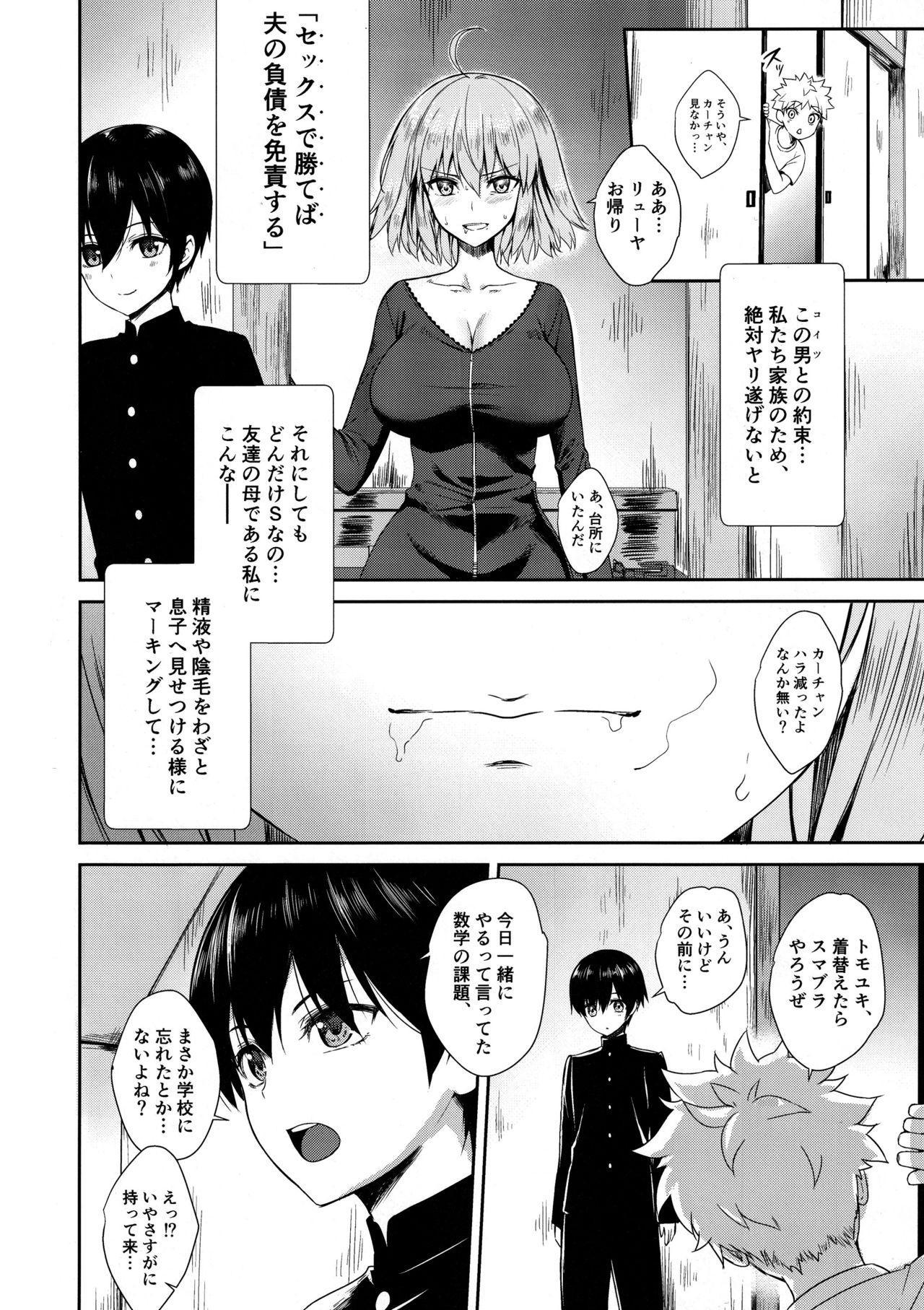 (C97) [Yakiniku Tabetai (Derauea)] Jeanne Alter (32) no Shikyuu Haiboku ~Musuko no Tomodachi ni Tanetsuke o Kongan suru Hitozuma Servant~ (Fate/Grand Order) 7