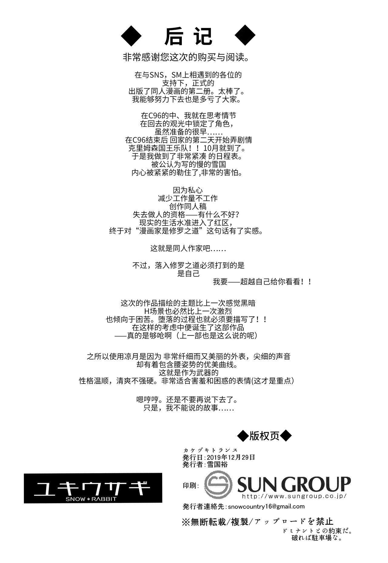 Kakezuki Trance 24