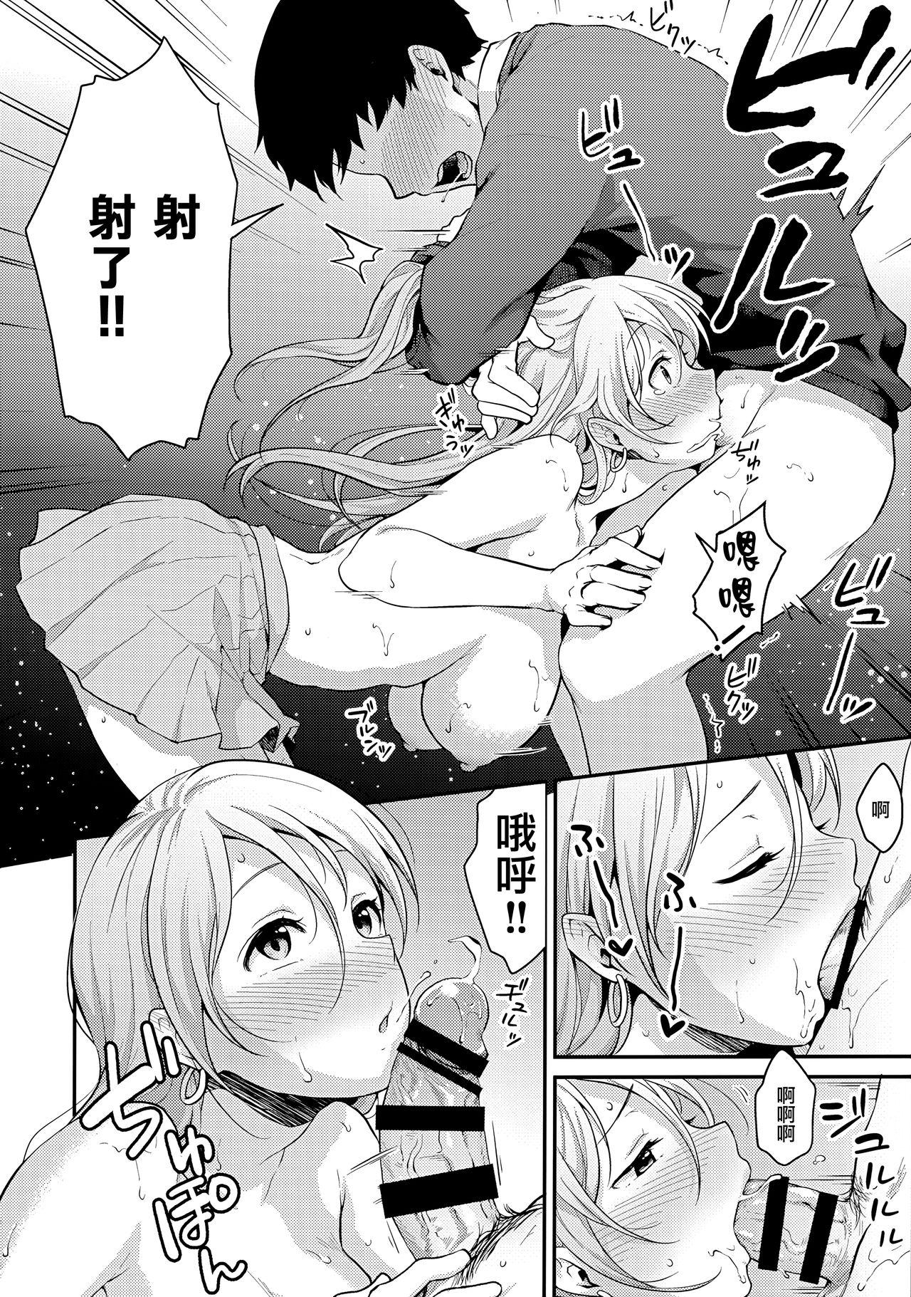 Onizuka-san Panty Wasureru 17