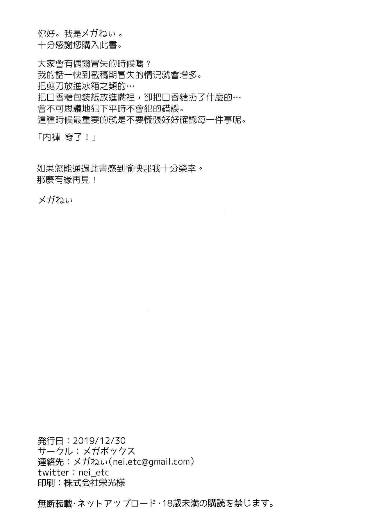 Onizuka-san Panty Wasureru 27