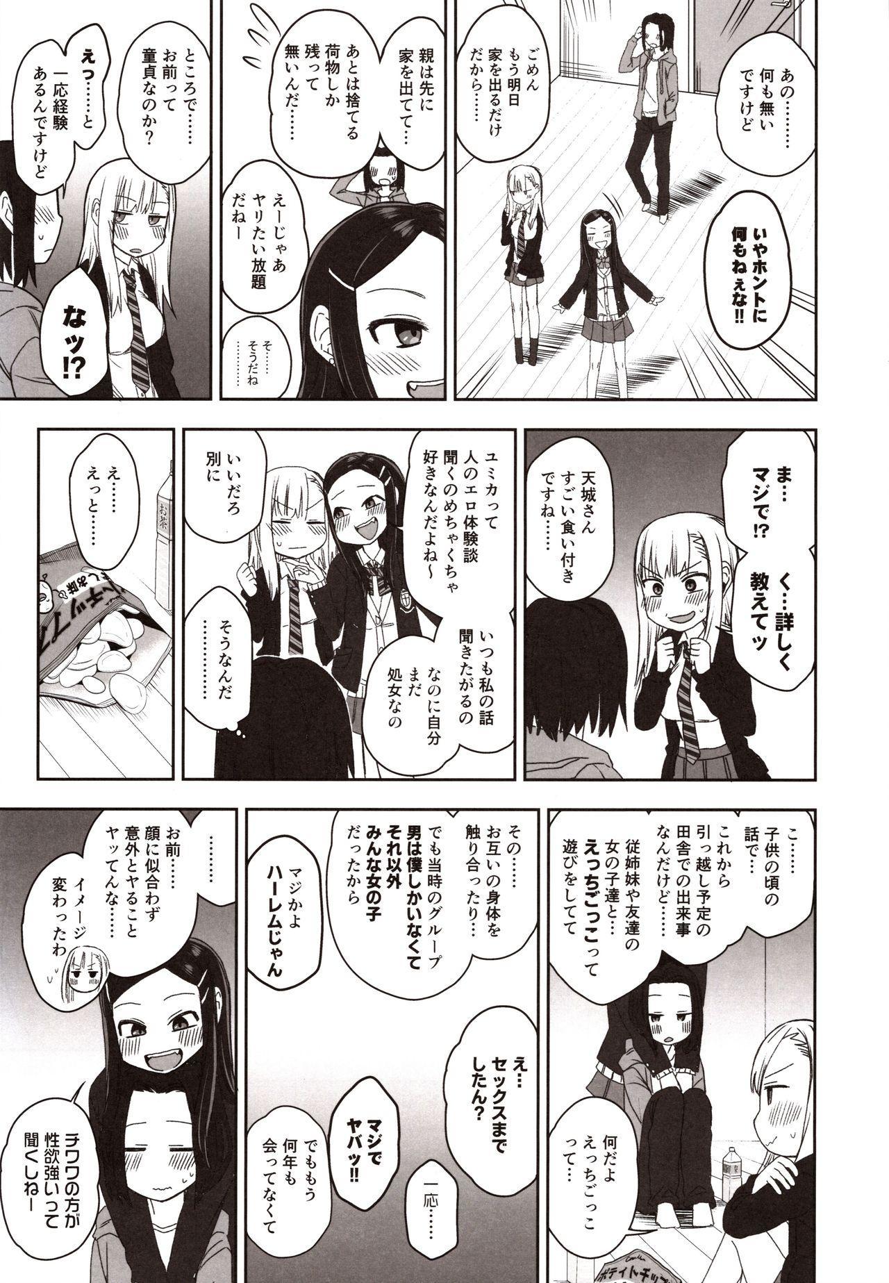 Yasuragi-kun no Harem Monogatari Prologue 5