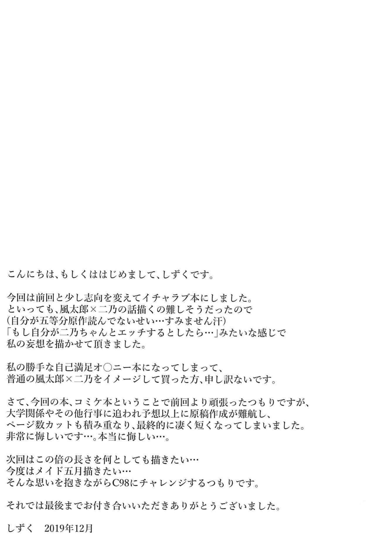 Gohoushi Maid Nino-chan 12