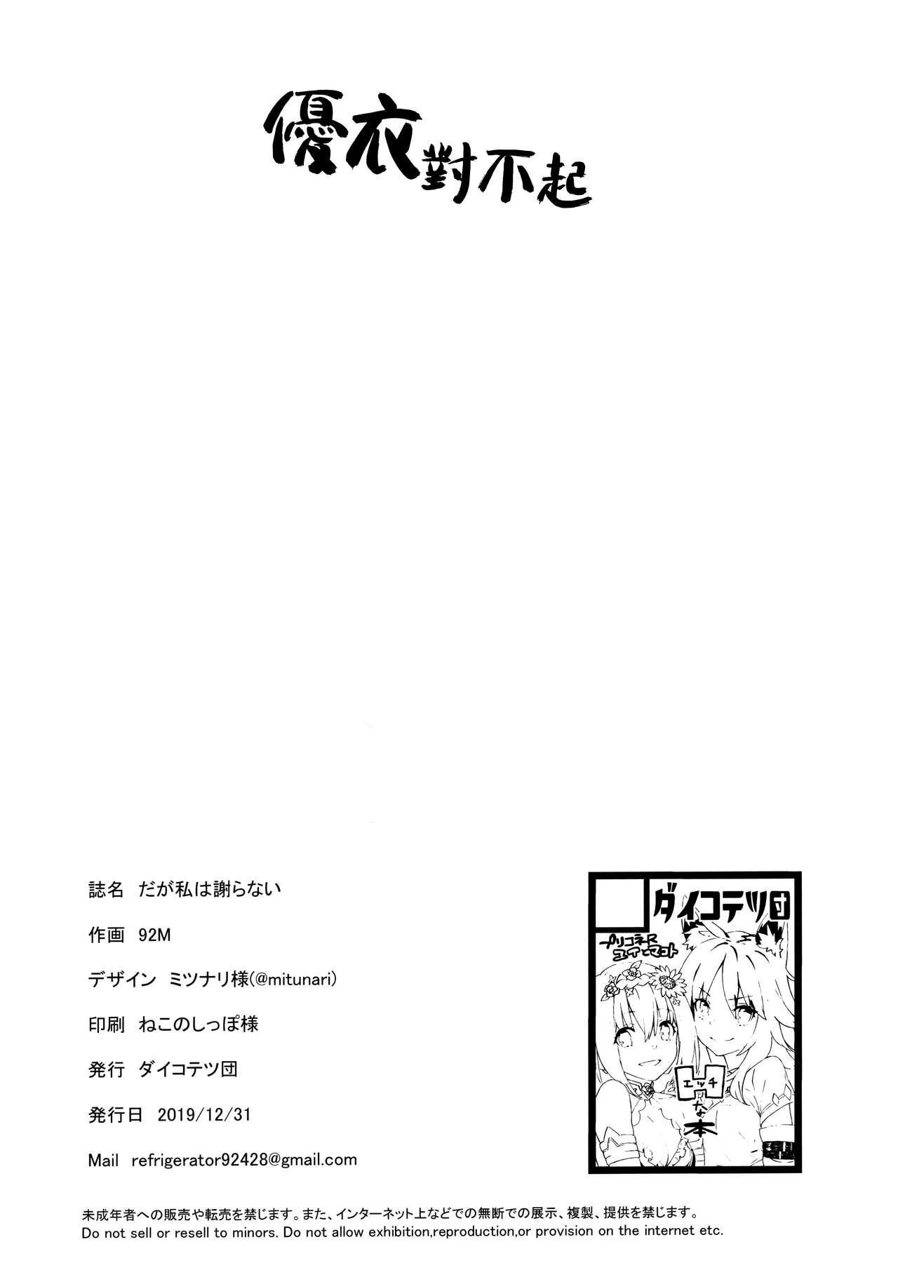 Daga Watashi wa Ayamaranai 22