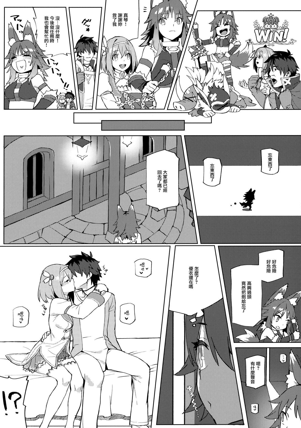 Daga Watashi wa Ayamaranai 5