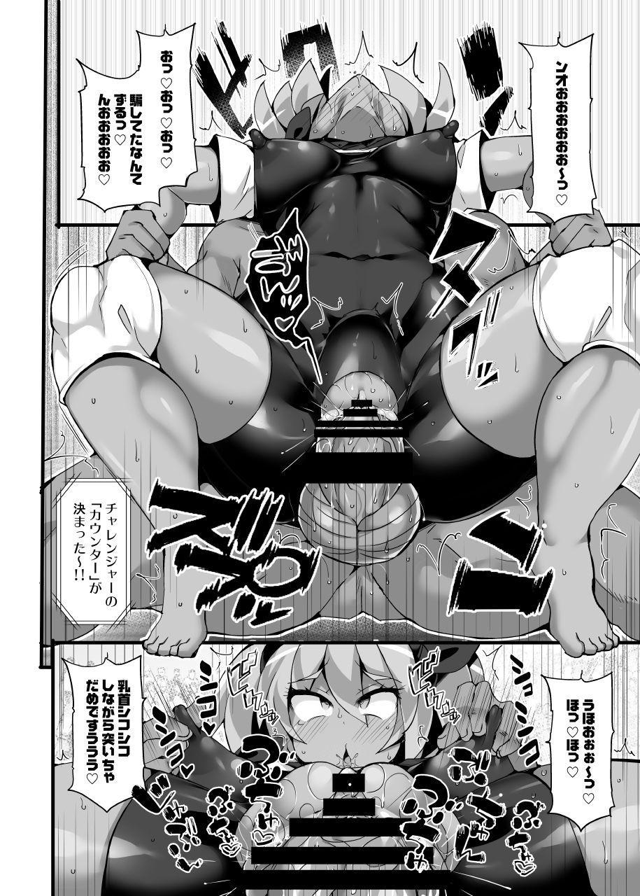 Pokémon Gym Leader Saitou Kyousei Saimin Gym Battle Stoic Kakutou Musume Dosukebe Saimin Ochi 14