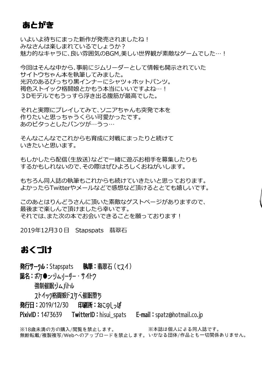 Pokémon Gym Leader Saitou Kyousei Saimin Gym Battle Stoic Kakutou Musume Dosukebe Saimin Ochi 19