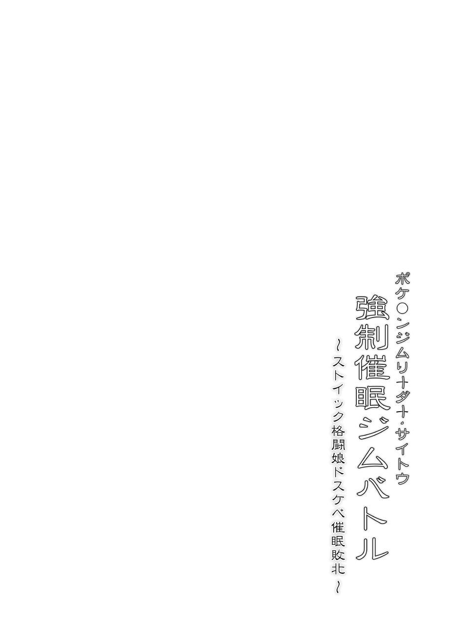 Pokémon Gym Leader Saitou Kyousei Saimin Gym Battle Stoic Kakutou Musume Dosukebe Saimin Ochi 2