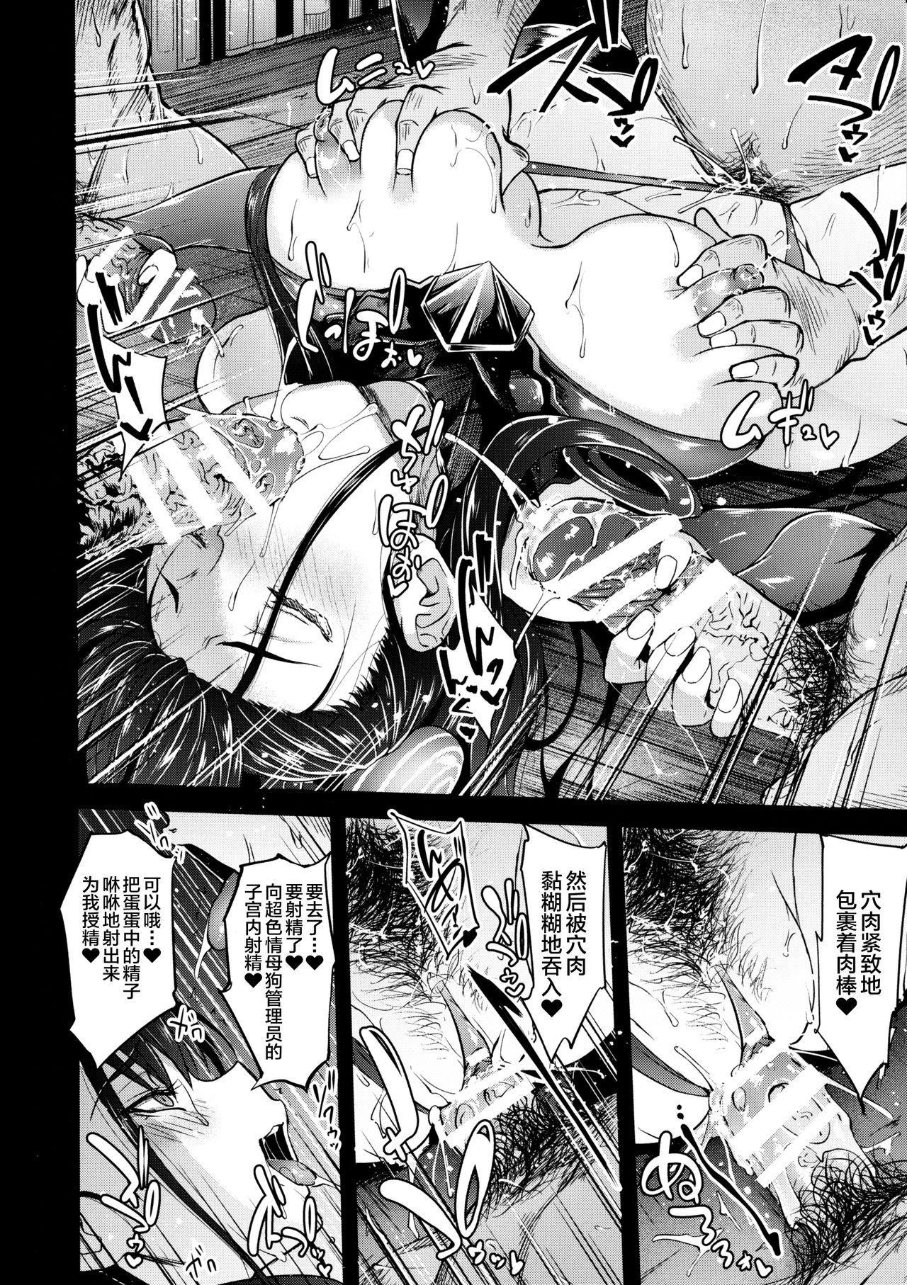 Murasaki Shikibu Nikuyoku Inbiroku 14