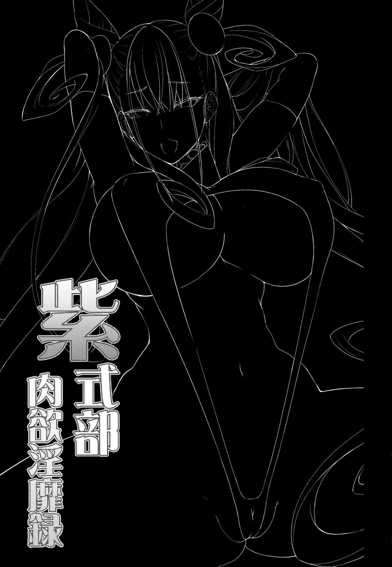 Murasaki Shikibu Nikuyoku Inbiroku 23