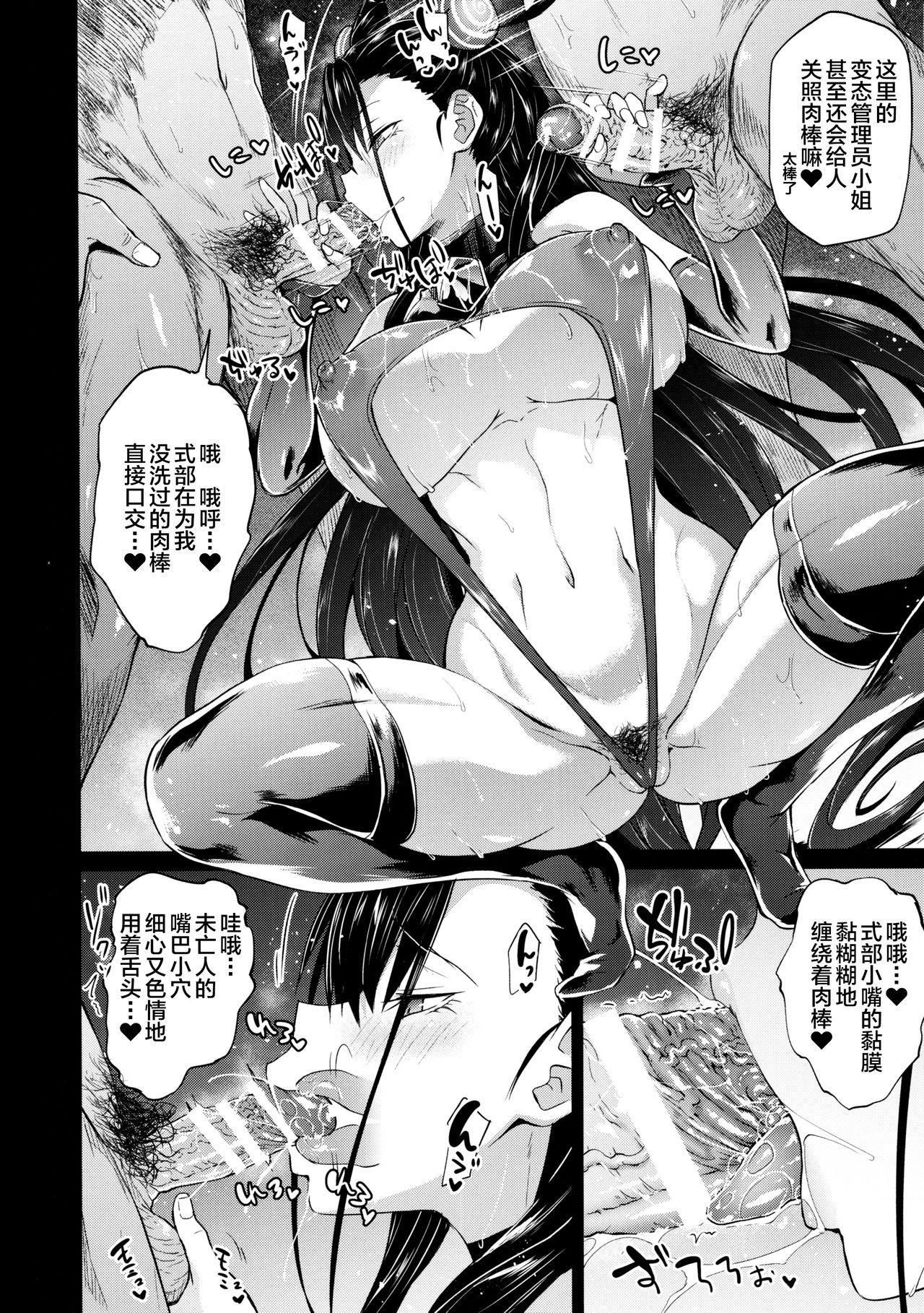 Murasaki Shikibu Nikuyoku Inbiroku 6