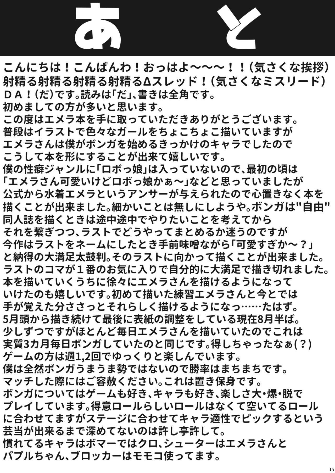 Mizugi Emera to Eme Eme! 14