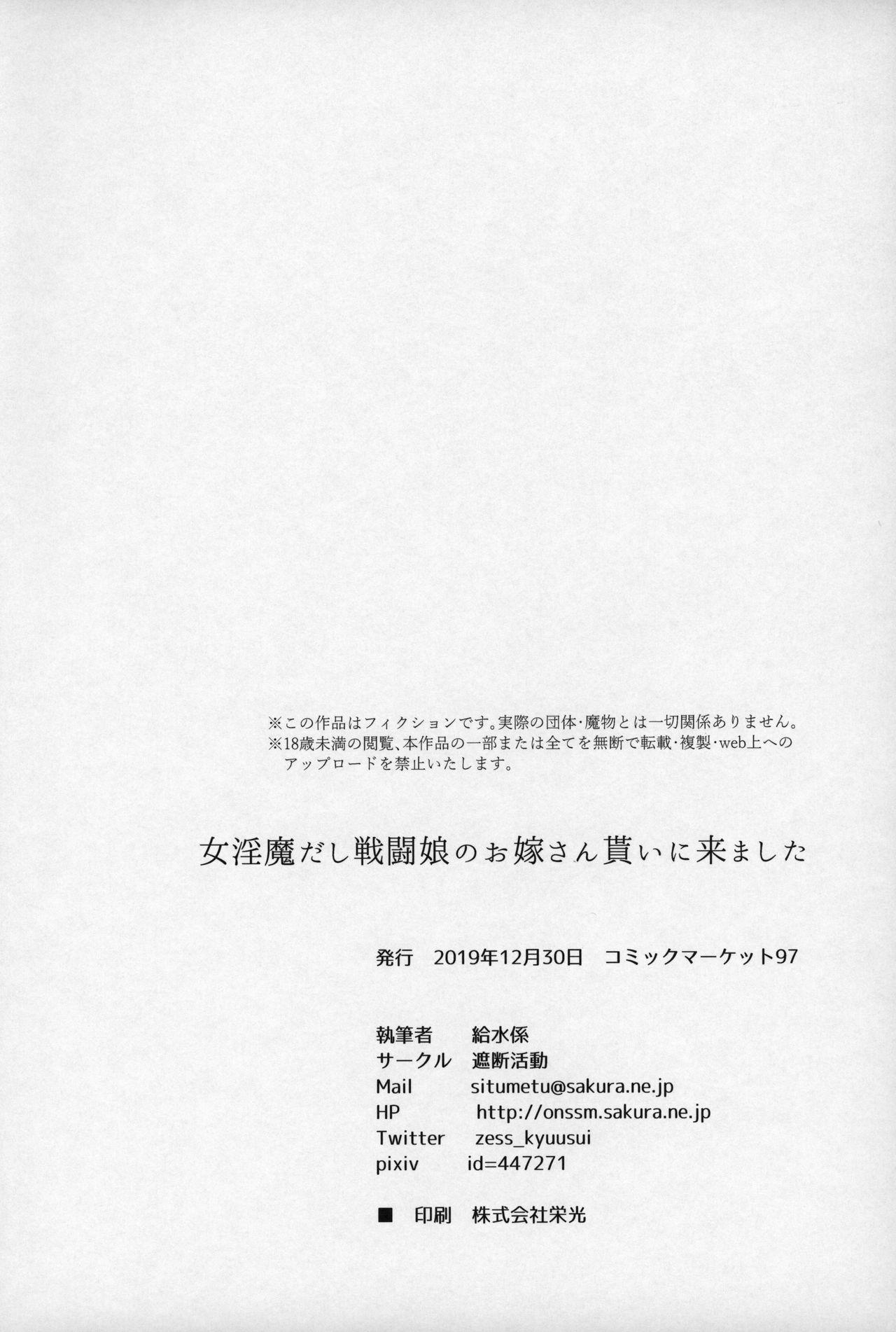 Onna Inma dashi Sentou Musume no Oyome-san Morai ni Kimashita 32