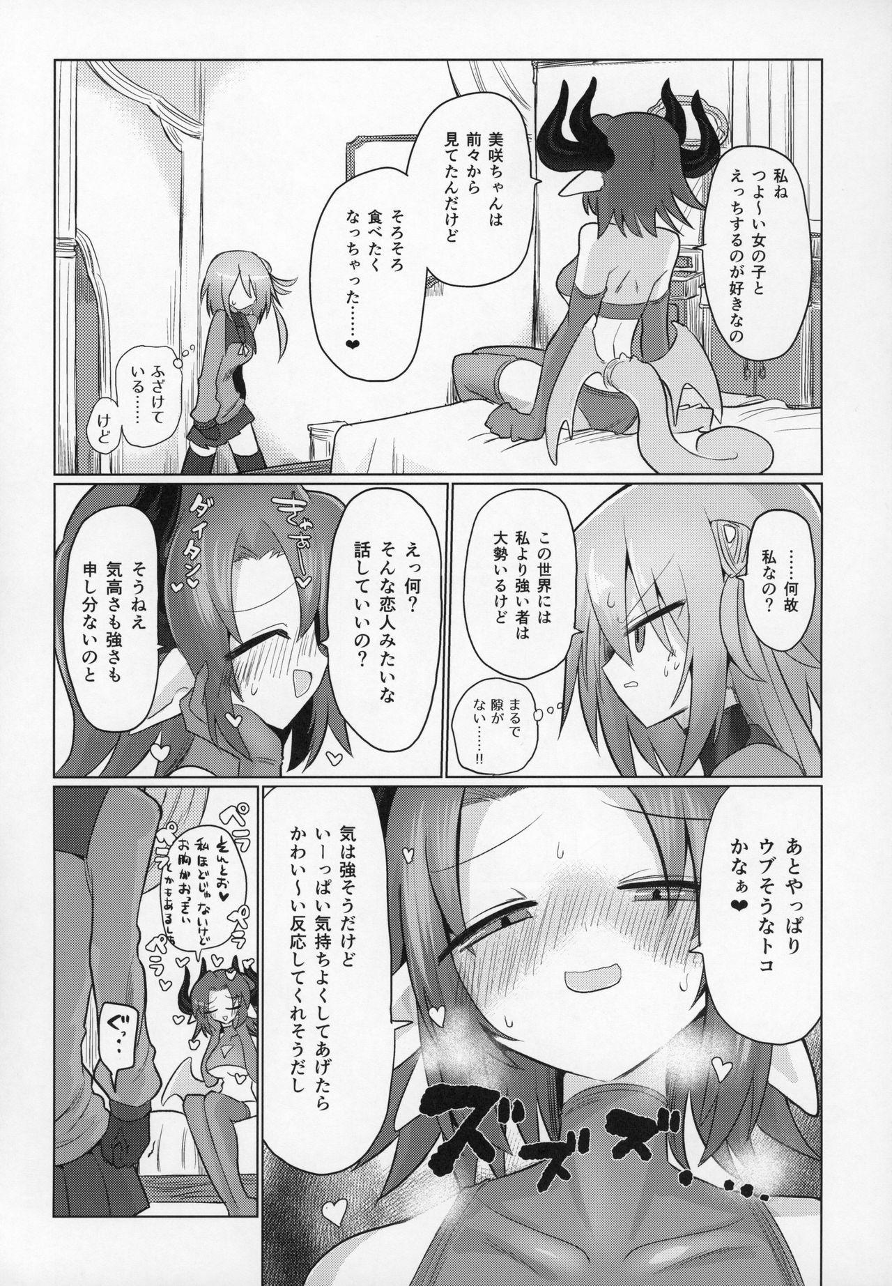 Onna Inma dashi Sentou Musume no Oyome-san Morai ni Kimashita 3