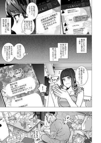 OtaCir no Hime Saimin Choukyou NTR Keikaku 2 7