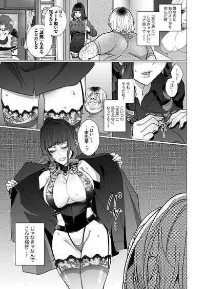 OtaCir no Hime Saimin Choukyou NTR Keikaku 2 9