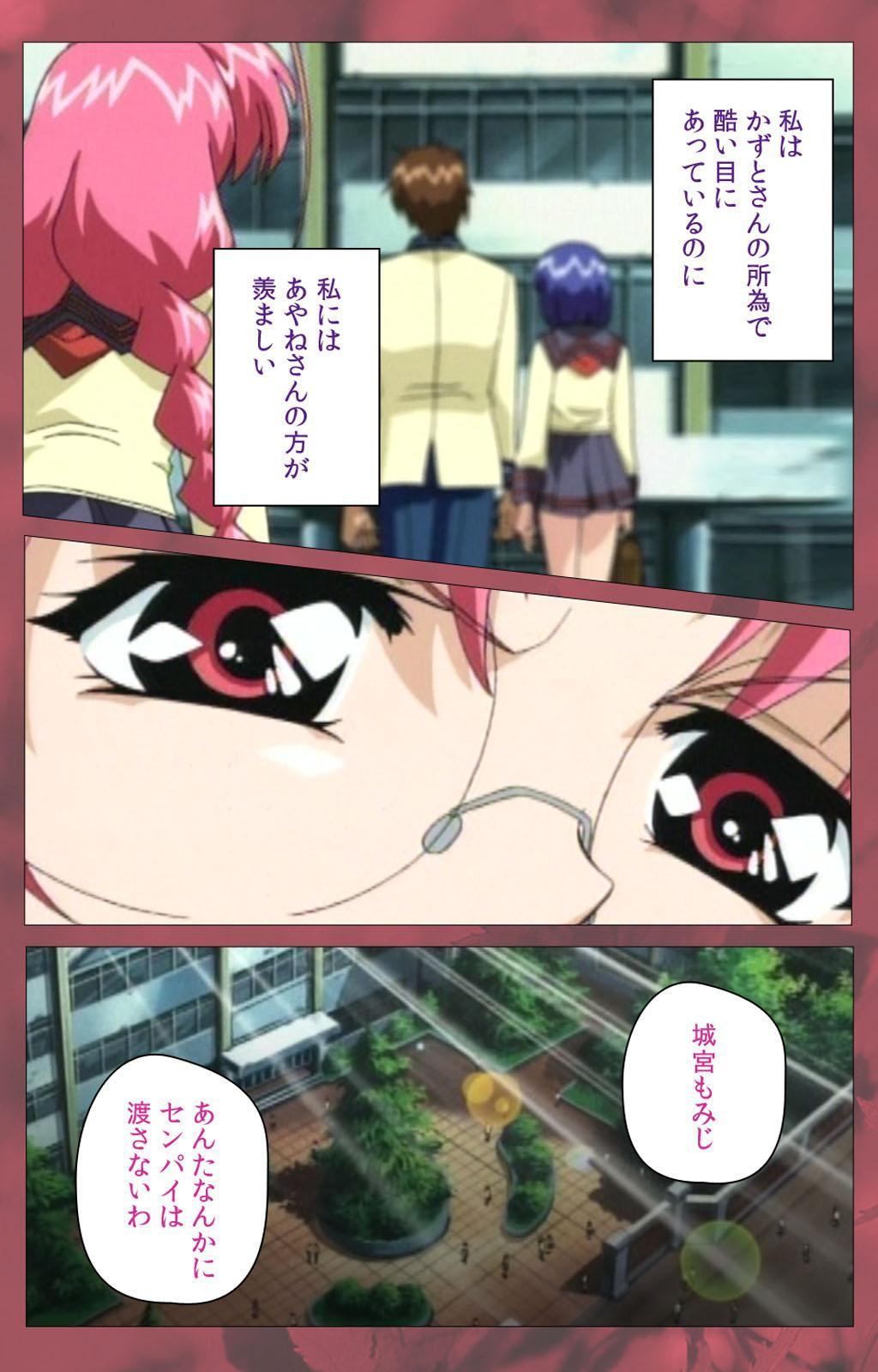 'watashi ningyo jaarimasen' kanzenhan 117