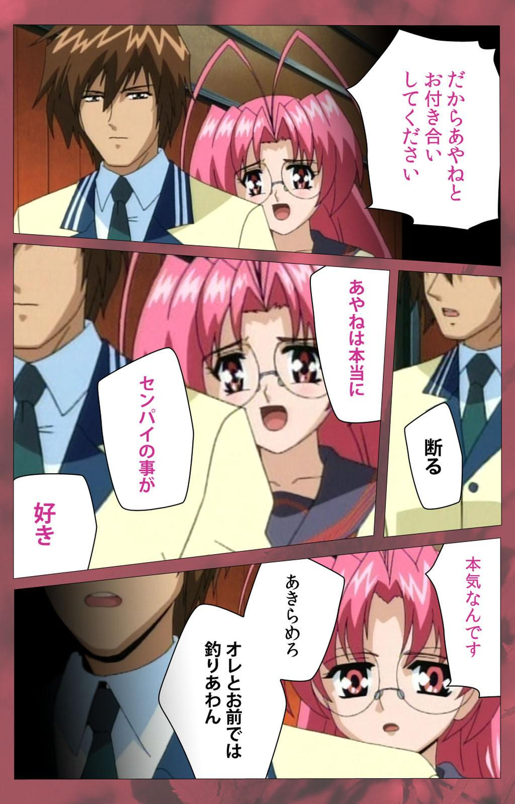 'watashi ningyo jaarimasen' kanzenhan 148