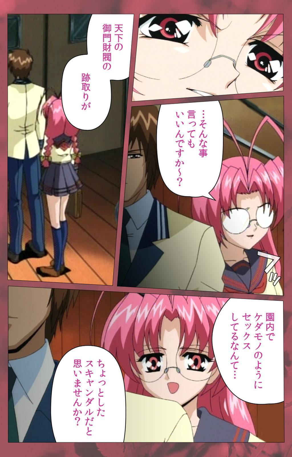 'watashi ningyo jaarimasen' kanzenhan 149