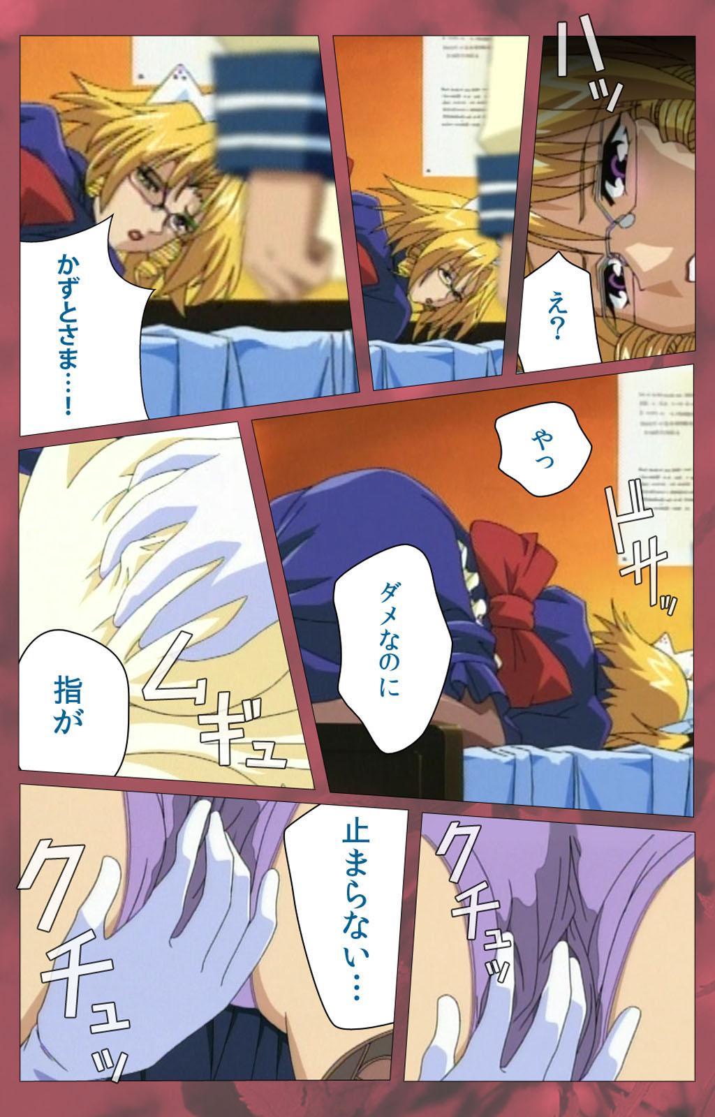 'watashi ningyo jaarimasen' kanzenhan 181