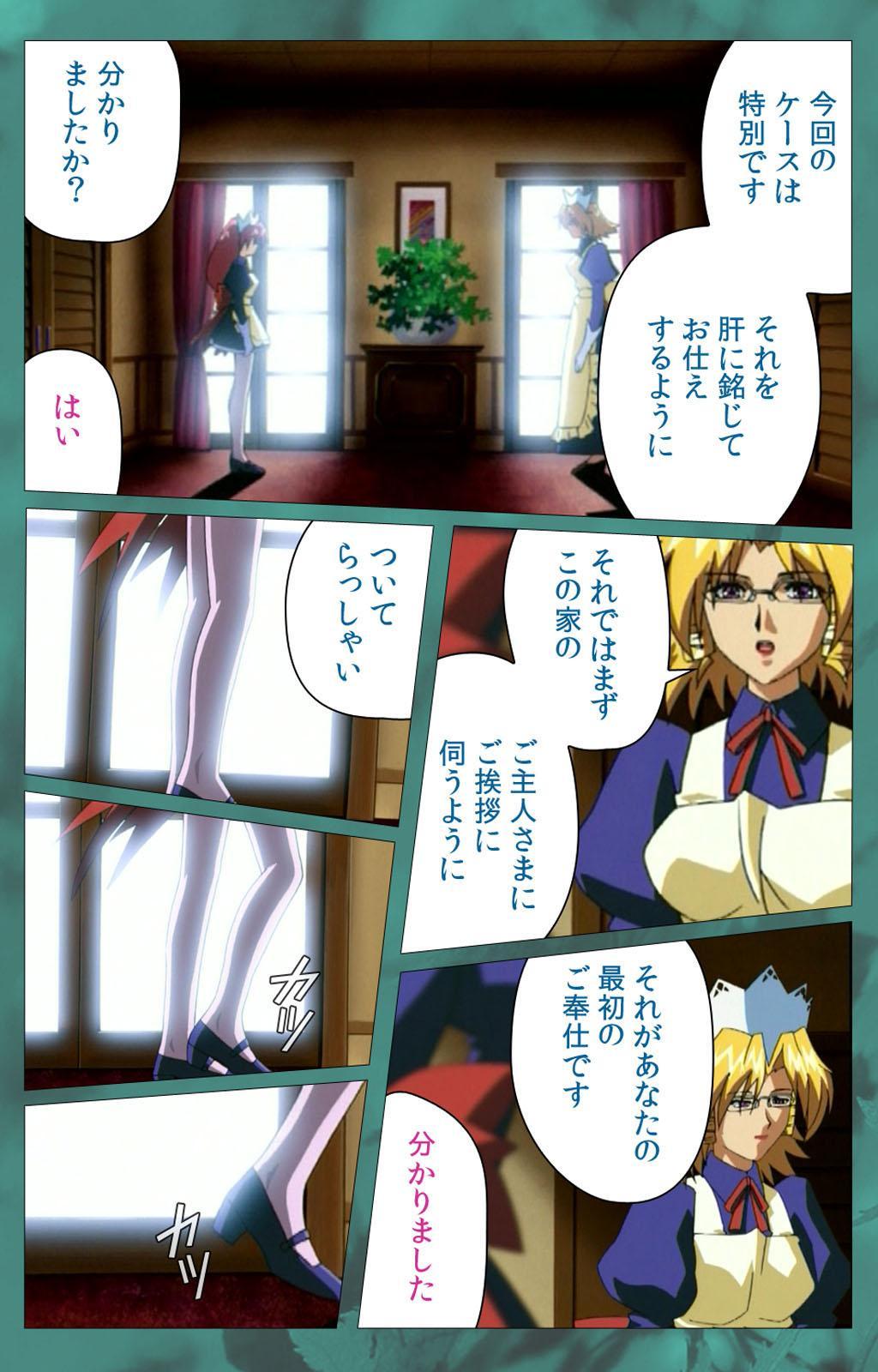 'watashi ningyo jaarimasen' kanzenhan 229