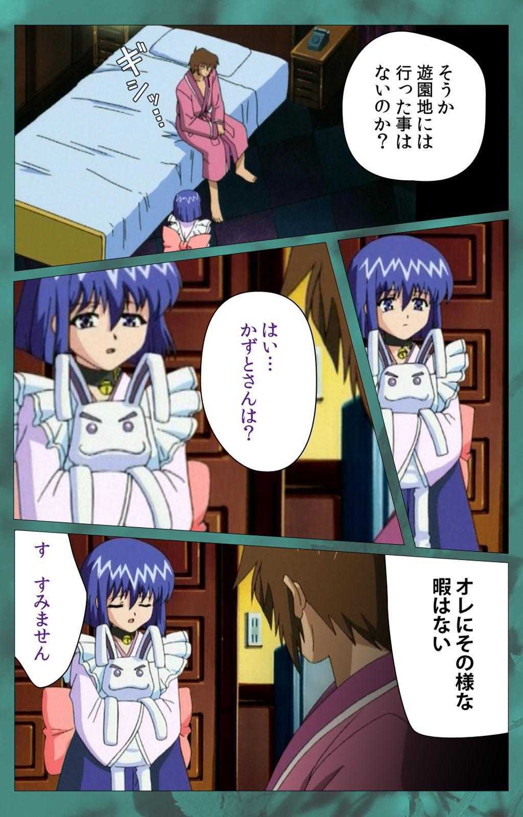 'watashi ningyo jaarimasen' kanzenhan 301