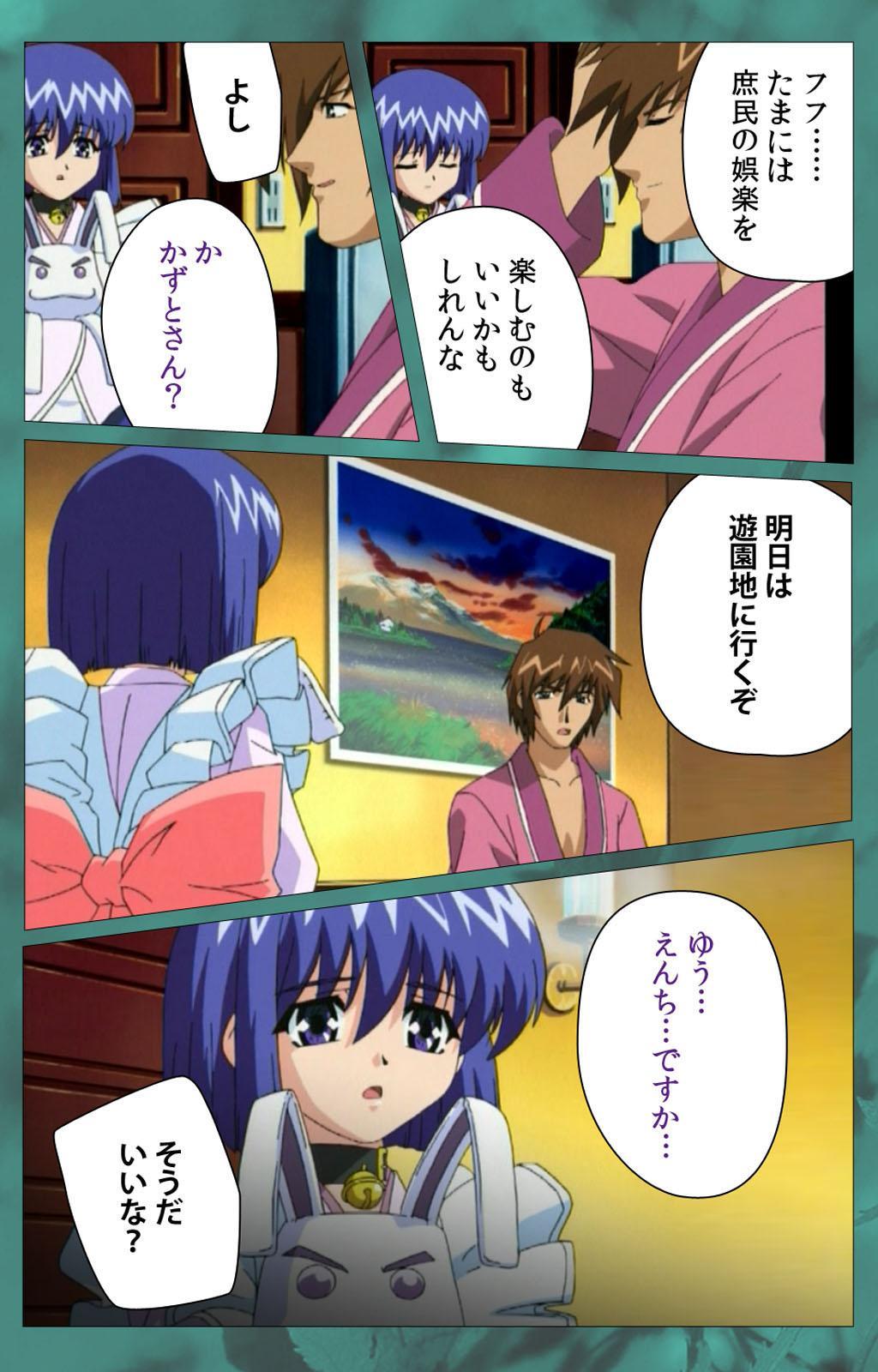 'watashi ningyo jaarimasen' kanzenhan 302