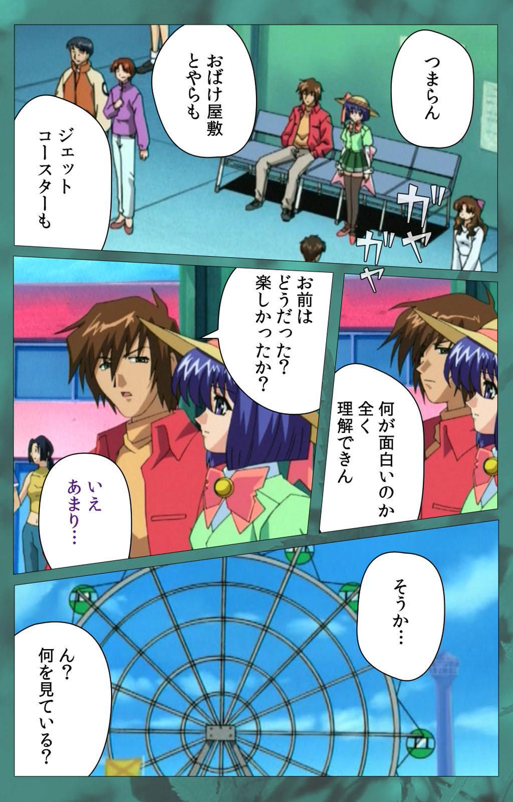 'watashi ningyo jaarimasen' kanzenhan 307