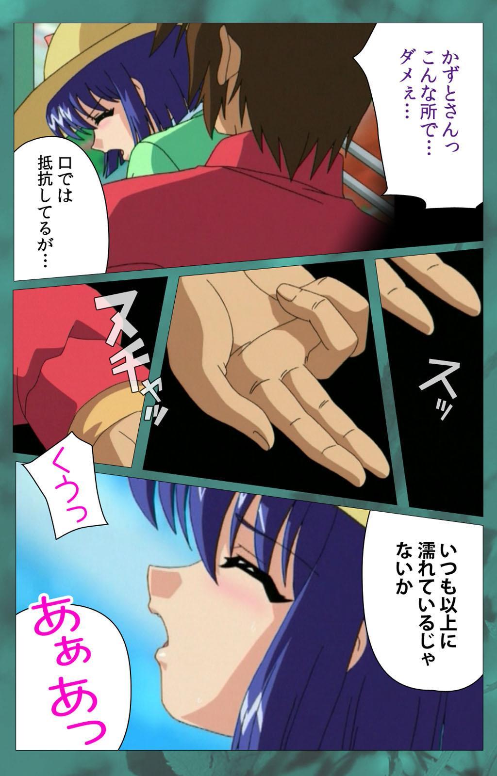 'watashi ningyo jaarimasen' kanzenhan 315