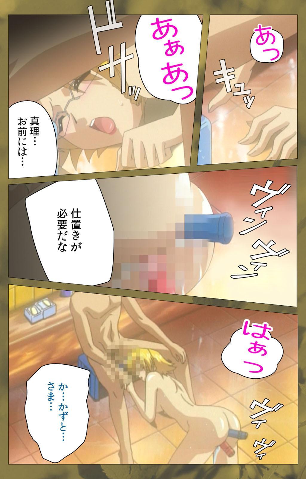 'watashi ningyo jaarimasen' kanzenhan 350