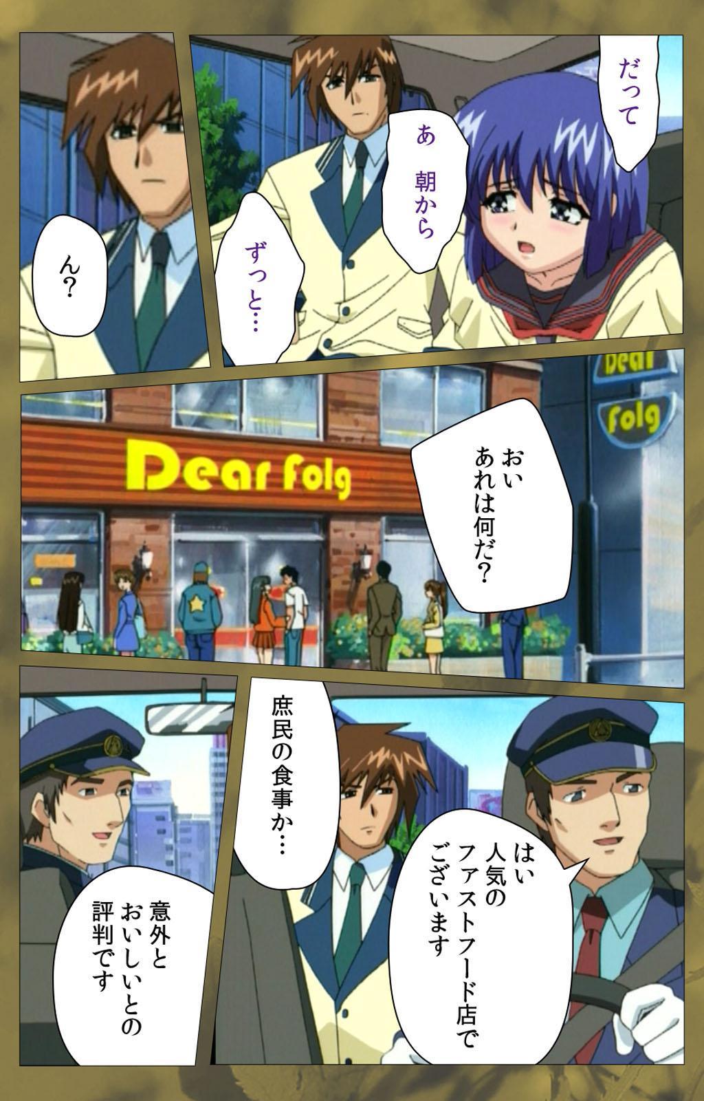 'watashi ningyo jaarimasen' kanzenhan 392