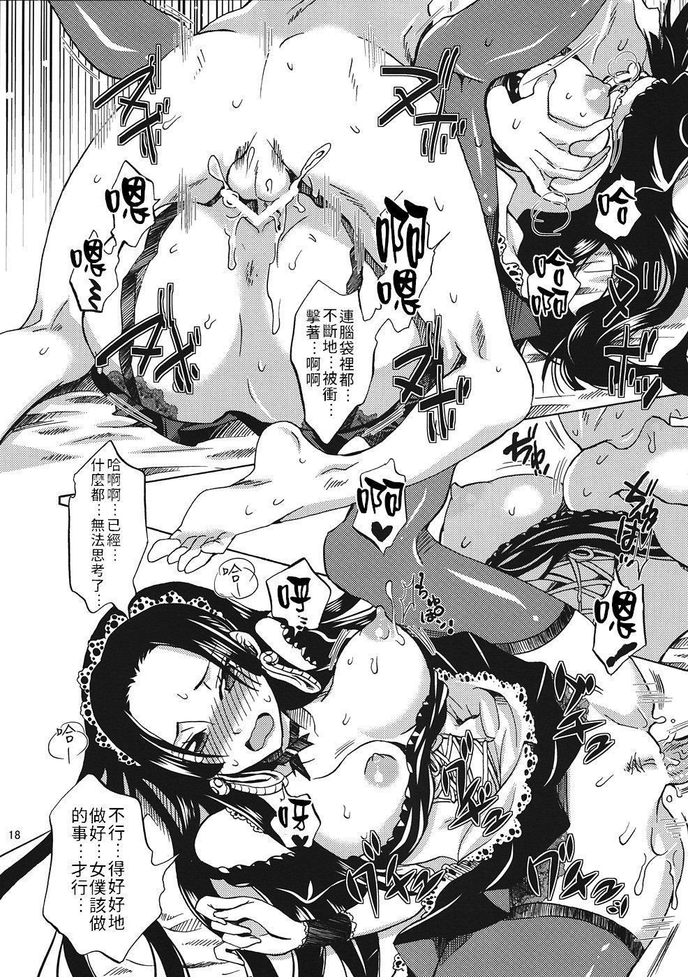 Gohoushi Jotei 16