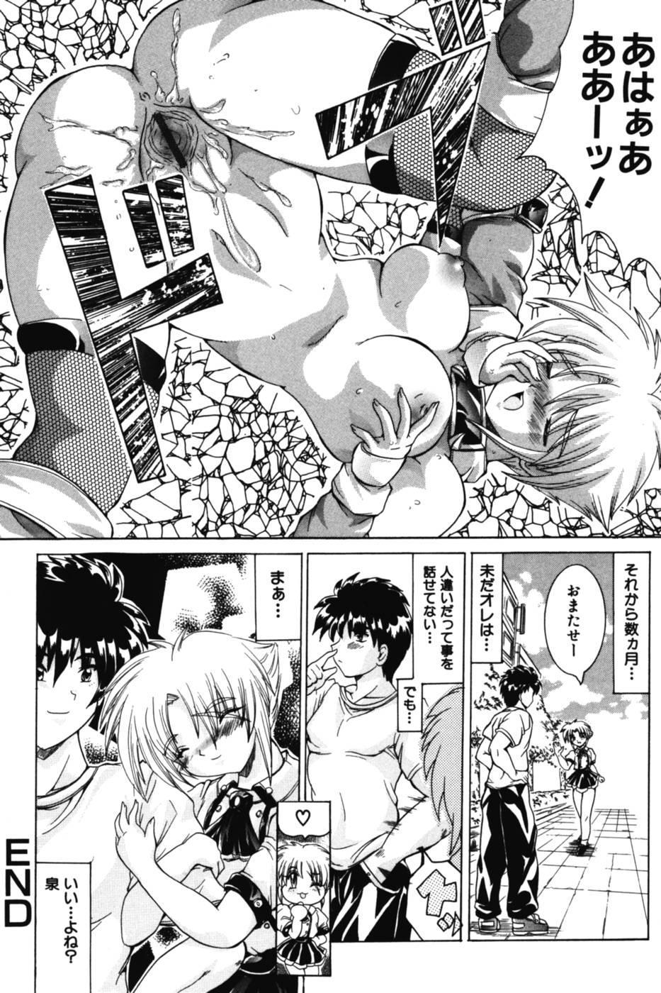 Onee-sama no Yuuwaku 143