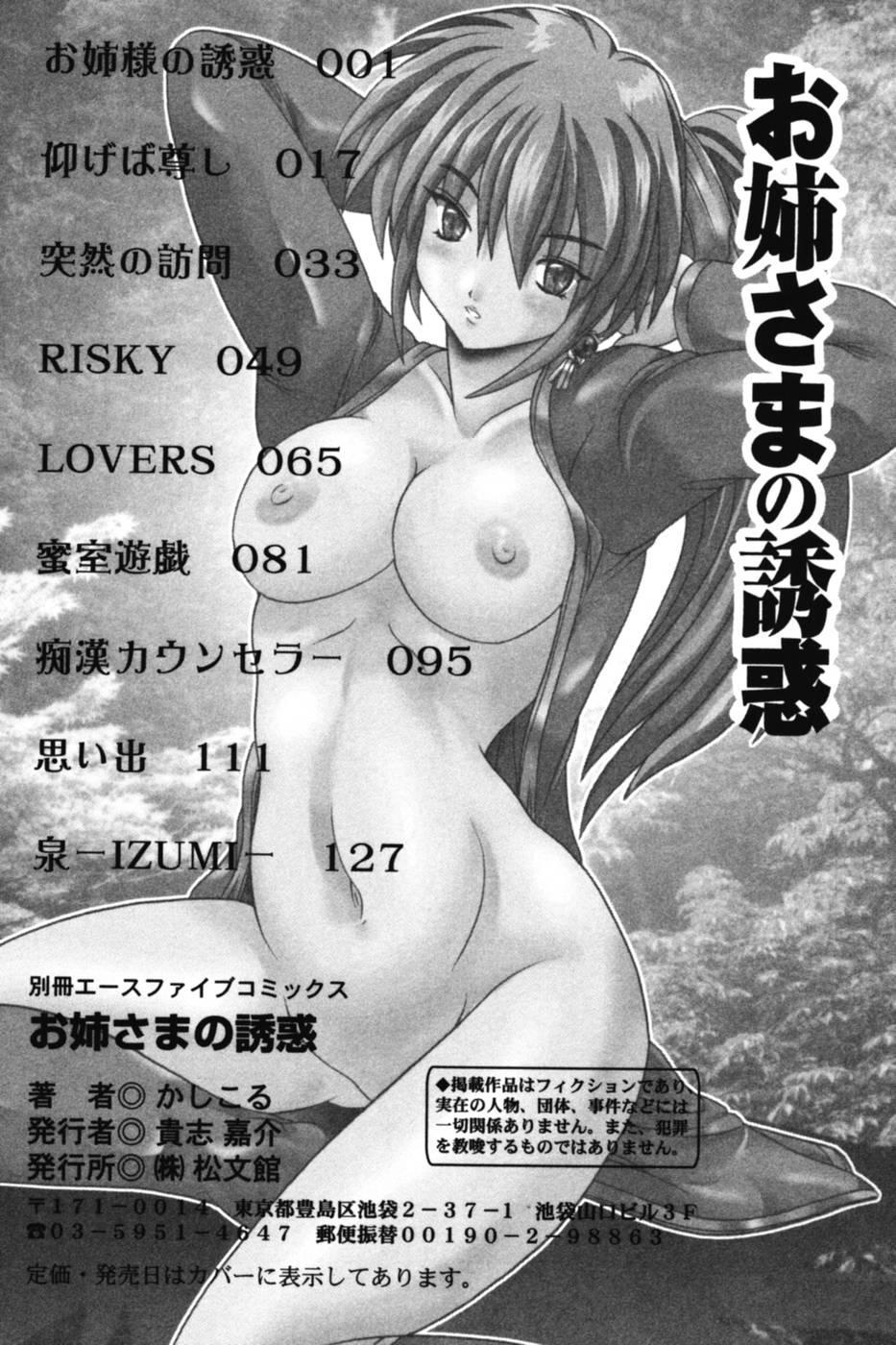 Onee-sama no Yuuwaku 145