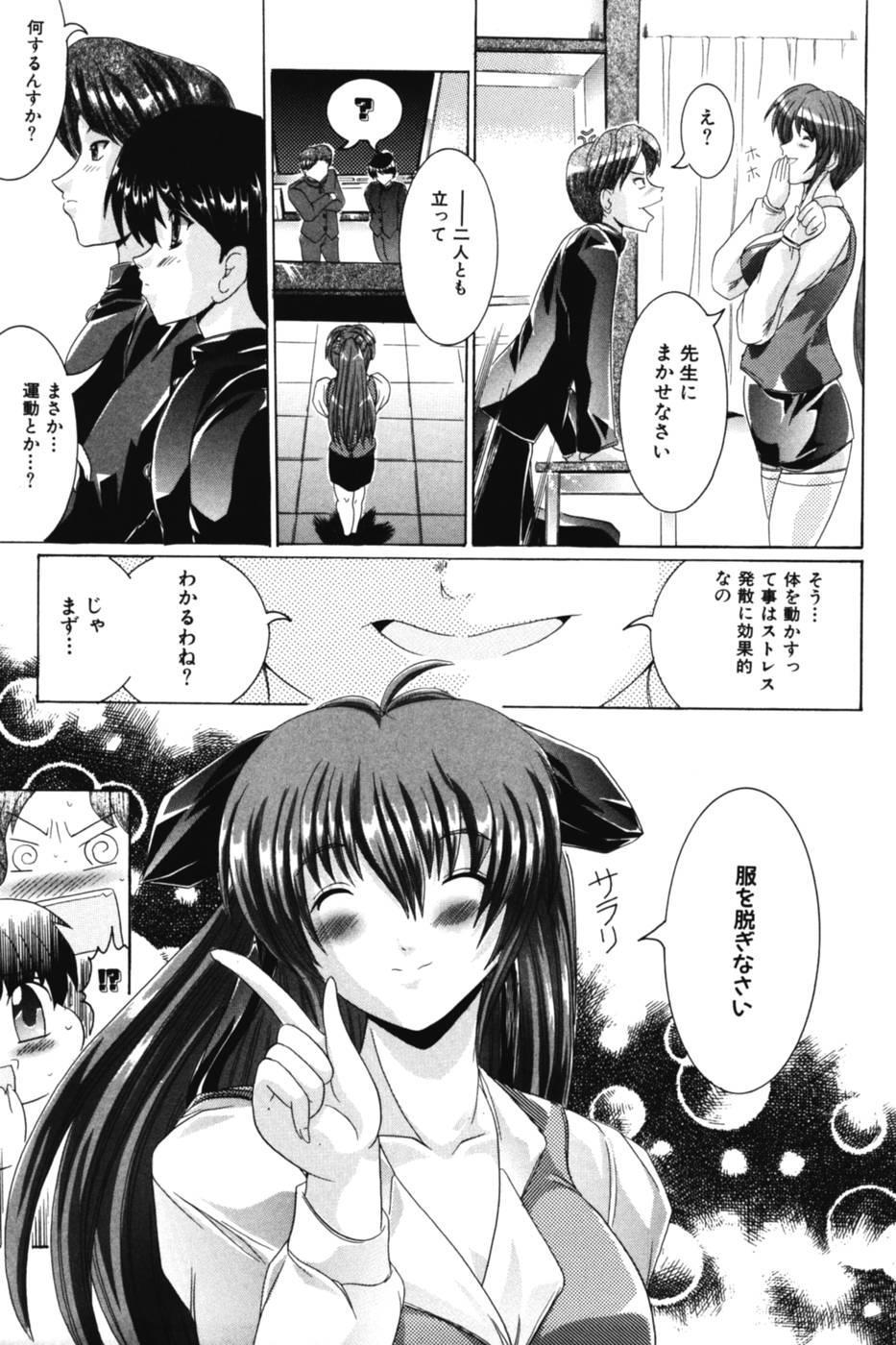 Onee-sama no Yuuwaku 20