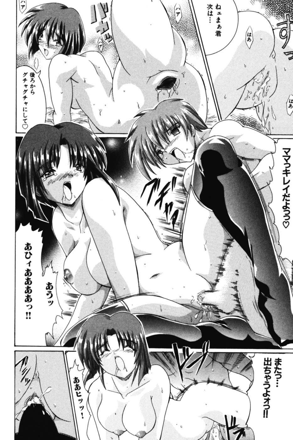 Onee-sama no Yuuwaku 63