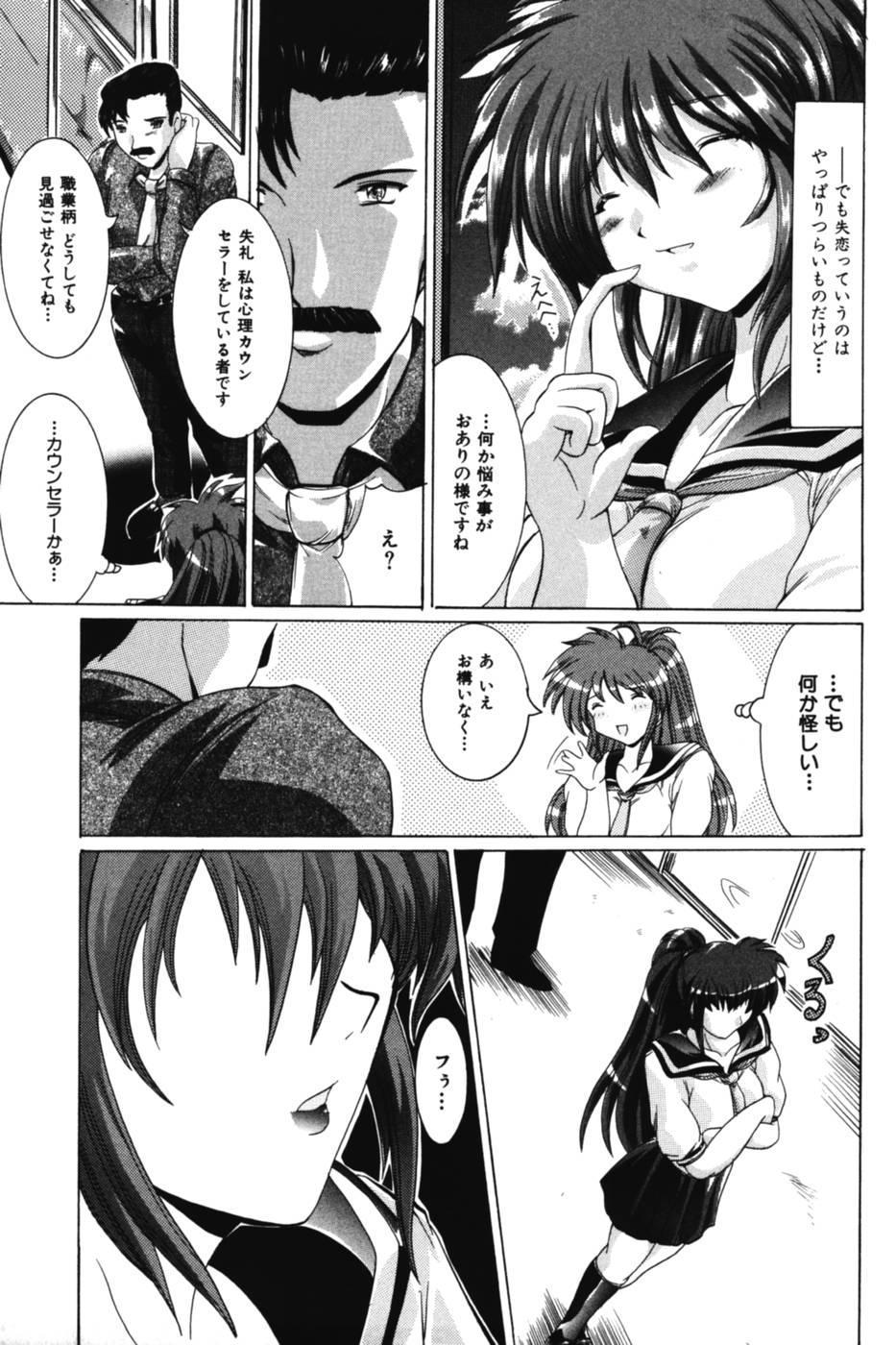 Onee-sama no Yuuwaku 98