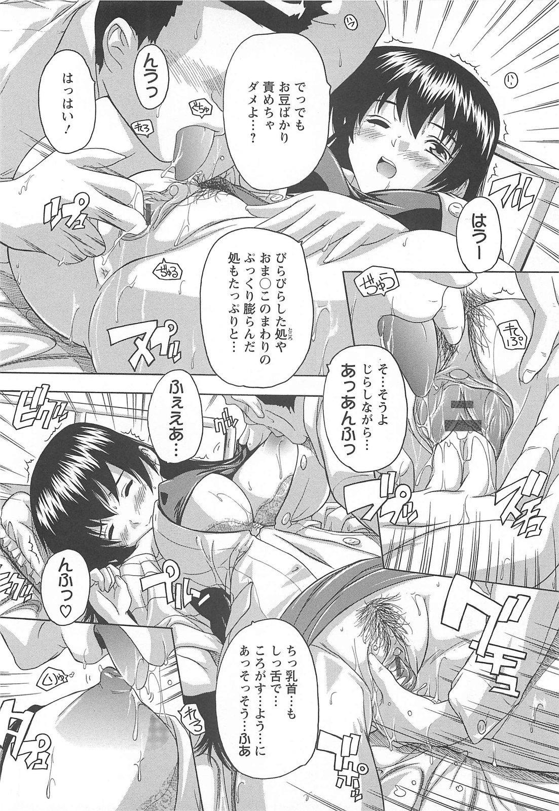 Joshikou Seikatsu! 110