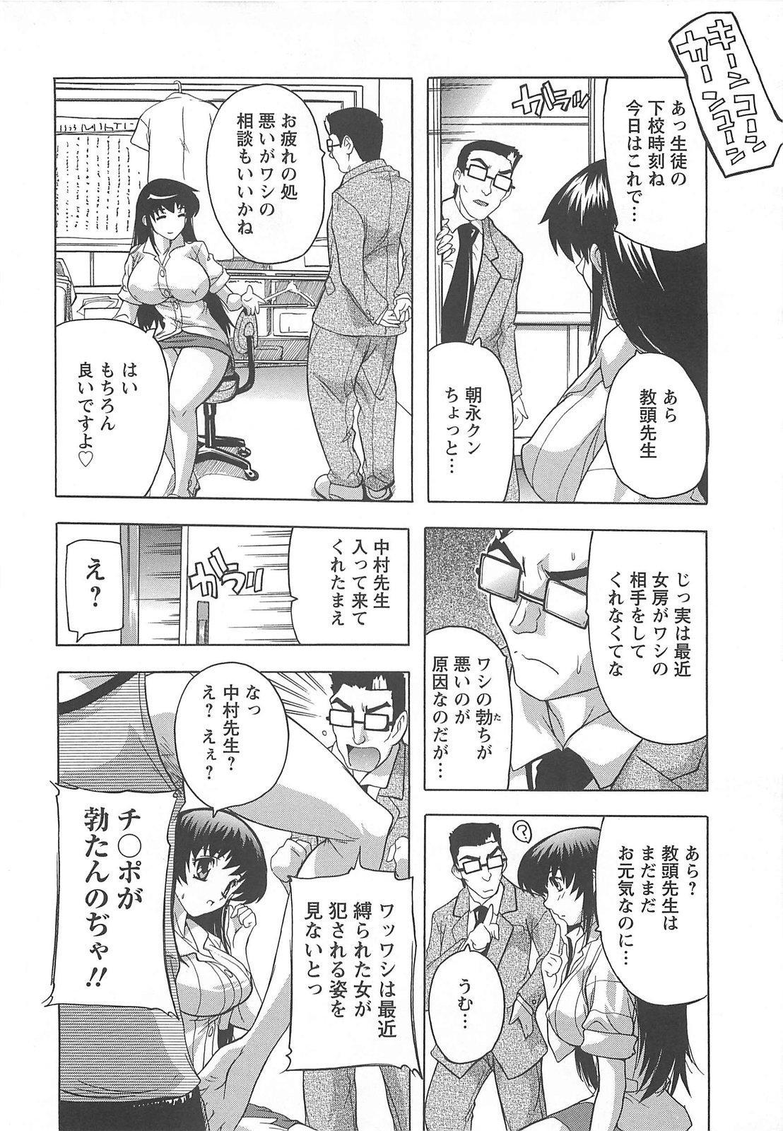 Joshikou Seikatsu! 116