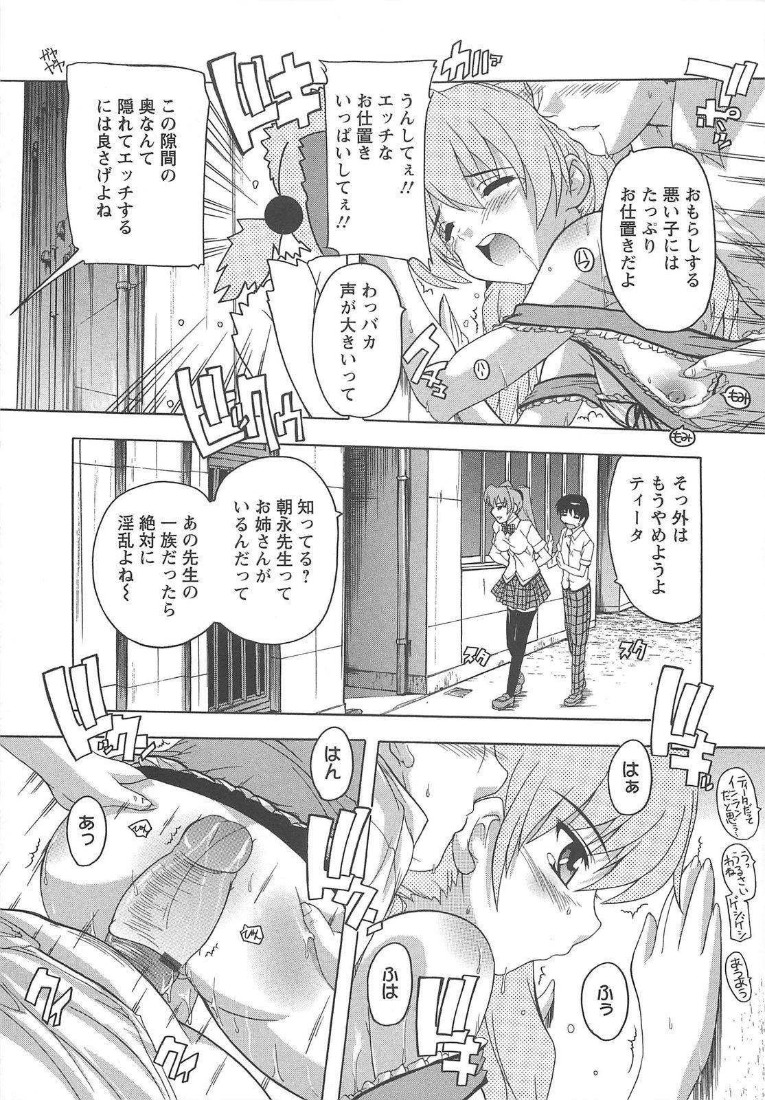 Joshikou Seikatsu! 139