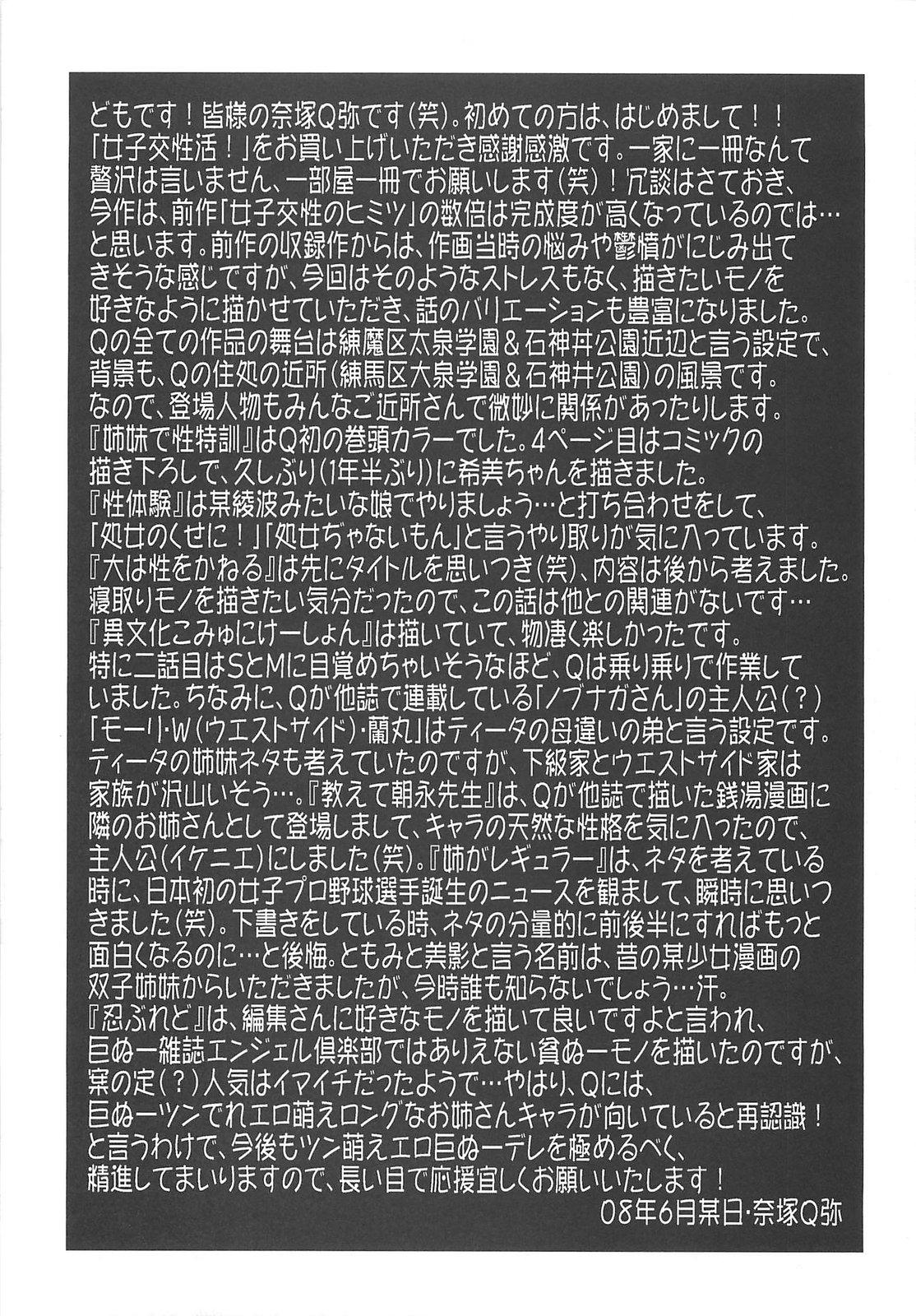 Joshikou Seikatsu! 165