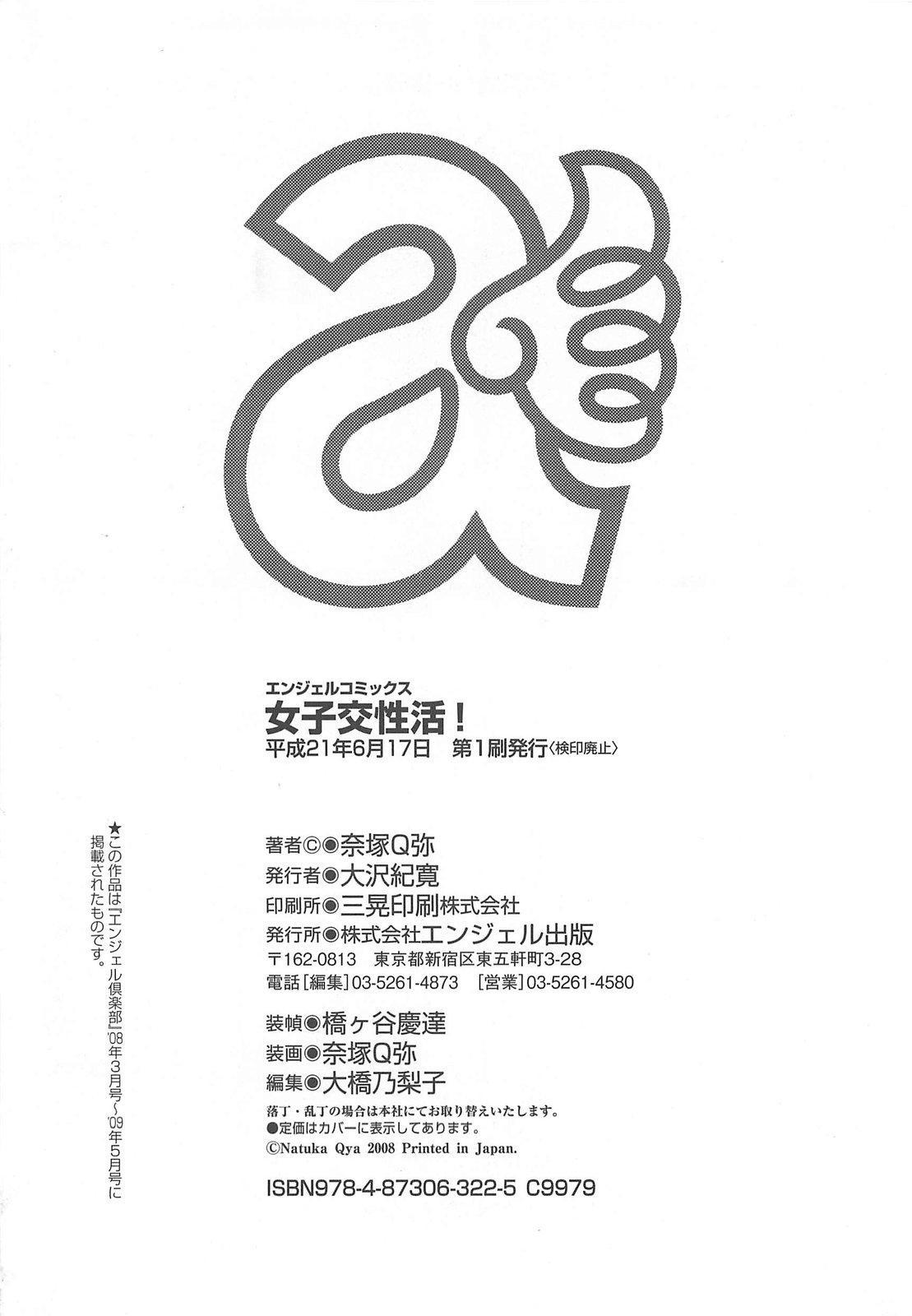 Joshikou Seikatsu! 166