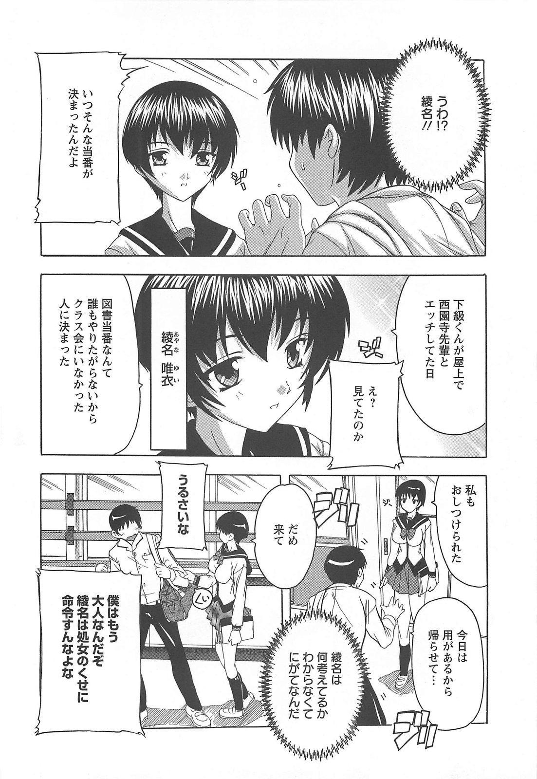 Joshikou Seikatsu! 26