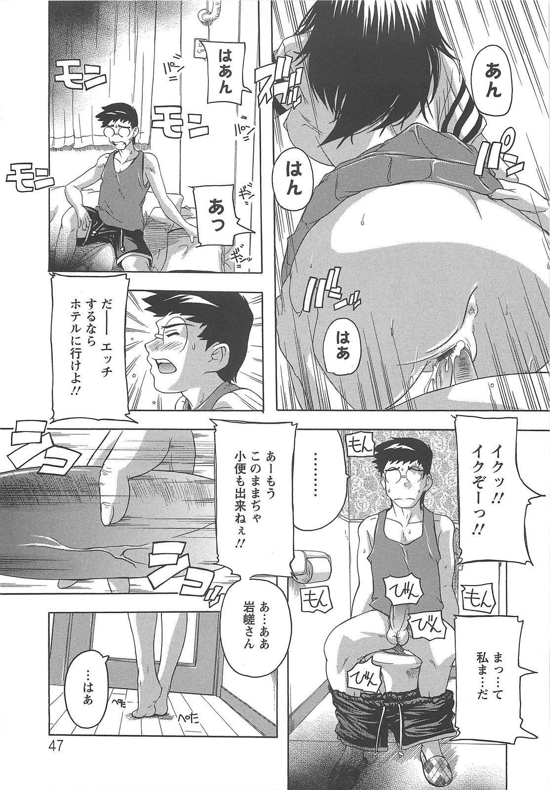 Joshikou Seikatsu! 47